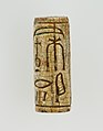 Cylinder Bead Inscribed for Ahmose-Nefertari MET 26.7.29 EGDP011199.jpg