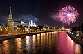 Day of Moscow salute - Moscow, Russia - panoramio.jpg