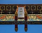 Detail of Harmonious Gate of Interest, Victoria, British Columbia, Canada 03.jpg