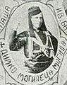 Dimko Mogilcheto Sarvanov IMARO.JPG