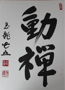 Zen Yoga Wikipedia