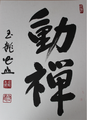 Do-zen calligraphy.png