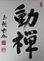 Do-zen calligraphy.png