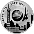 EXPO-2010 (silver) rv.png
