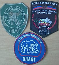 Emblems of the Oplot Battalion (Donetsk People's Republic).jpeg