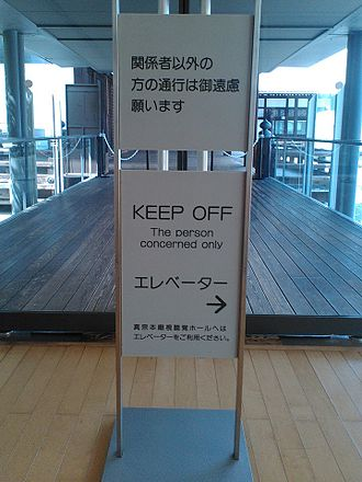 Engrish - An Authorized Personnel Only sign at Higashi Hongan-ji Temple in Kyoto, Japan
