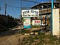 Entrance to Achziv state.jpg