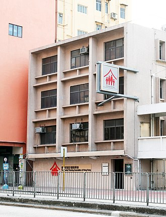 The Family Planning Association of Hong Kong - Image: Family Planning FPAHK Ma Tau Chung Clinic