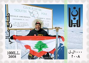 Maxime Chaya - Fiscal Stamp Issued by the Lebanese Ministry of Finance commemorating Chaya's South Pole Success
