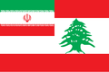 Flag of Lebanon-Iran.png