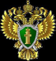 Прокуратура Российской Федерации Википедия Эмблема прокуратуры Российской Федерации