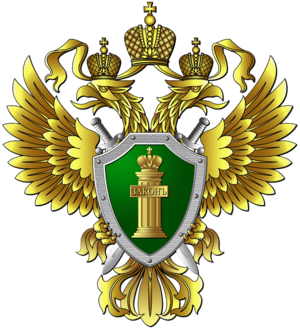Prosecutor General of the Republic of Crimea - Image: Genprokuratura
