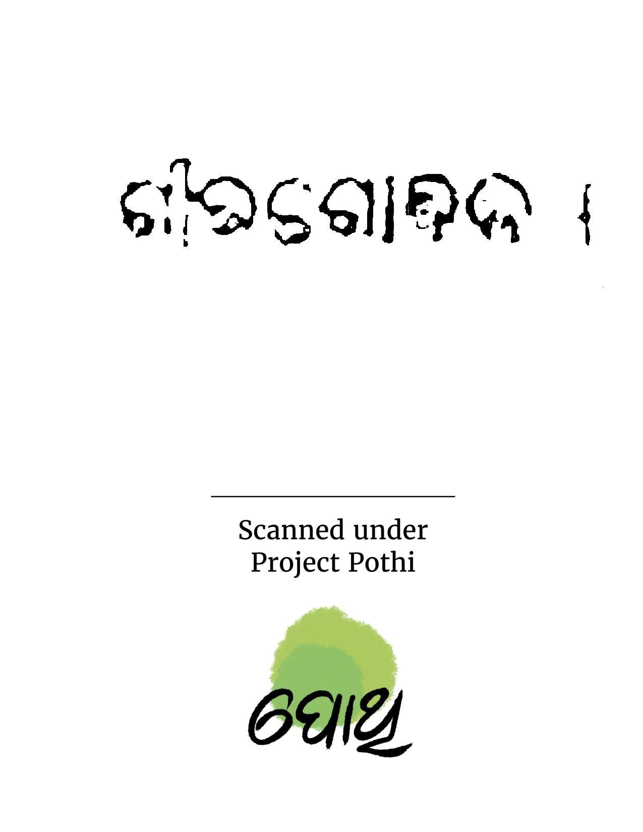 Gita Govinda Pdf