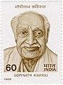 Gopinath Kaviraj 1988 stamp of India.jpg