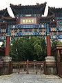 Great Lama Temple Beijing IMG 5740 entrance.jpg