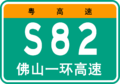 Guangdong Expwy S82 sign with name.png