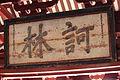 Guangzhou Guangxiao Si 2012.11.19 14-11-34.jpg