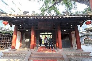 Lingnan garden - Image: Guangzhou Yaozhou Yizhi 2014.01.26 15 16 38