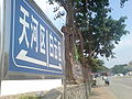 Guangzhou tianhe&baiyun.JPG