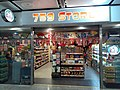 HK 中環 Central MTR 機場快線 Airport Express 香港站 Hong Kong Station IFC mall shop February 2020 SS2 08.jpg