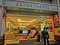 HK 油麻地 Yau Ma Tei 彌敦道 380 Nathan Road 香港逸東酒店 Eaton Hotel Hong Kong name sign Apr-2013 entrance visitor.JPG
