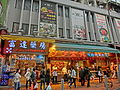 HK 灣仔 Wan Chai 堅拿道西 Canal Road West shop 多多餐廳燒腊飯店 More & More Dor Dor Restaurant n Full Da Pharmacy Top View Mansion Mar-2014 ZR2.JPG