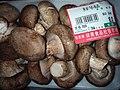HK 葵青 Kwai Tsing 萬美達工業大廈 Amiata Industrial Building 石蔭 Shek Yam 梨木道 58 Lei Muk Road food goods 冬菇 mushroom pre-packaged December 2018 SSG 02.jpg