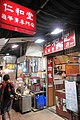 HK 觀塘 Kwun Tong Mansions 裕民坊 Yue Man Square shop night October 2018 IX2 06.jpg