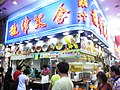 HK Mong Kok Fa Yuen Street evening food shop Sept-2012.JPG