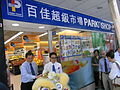 HK SW 119 Queen's Road West Kiu Fat Building Parkn Shop Grand Opening managers Aug-2012 063.JPG