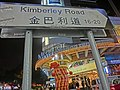 HK TST Kimberley Road name sign view Miramar Shopping Centre night Nov-2013 Nathan Road.JPG
