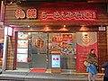 HK TST night 嘉蘭圍 Granville Circuit 札幌 Japanese style restaurant Dec-2013.JPG