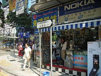 Swatow Street - Wan Chai Market