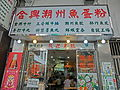 HK Wan Chai Queen's Road East Hop Hing Chiu Chow Fish Ball Noodle Restaurant sign June-2013.JPG