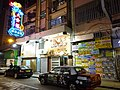 HK Wan Chai night Spring Garden Lane 002 Dragon shop sign Dec-2015 DSC.JPG