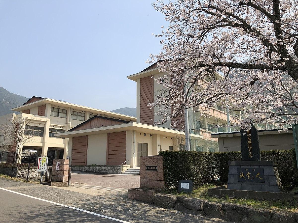 小浜高等学校