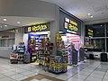 Haneda airport (46820682602).jpg