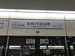 Hongqiao Airport Terminal 2 Station Sign (Line 10).jpg