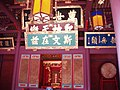 Horizontal inscribed boards in Tainan Confucius Temple.jpg