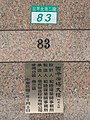 House number of Imperial Garden Plaza Building 20180729.jpg