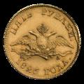 INC-153-a Пять рублей 1826 г. (аверс).png