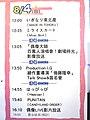 Ichiban Japan stage event schedule 20190804.jpg