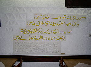 Omar Khayyam - Ottoman Era inscription of a poem written by Omar Khayyam at Morića Han in Sarajevo, Bosnia and Herzegovina