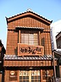 Ise udon restaurant by hirotomo in Ise, Mie.jpg