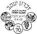 Israel Commemorative Cancel 1952 70th Anniversary of Zikron Yaaqov.jpg