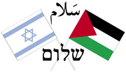 A peace movement poster: Israeli and Palestinian flags and the words Salaam in Arabic and Shalom in Hebrew. Similar images have been used by several groups proposing a two-state solution to the conflict.