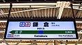 JREast-Yokosuka-line-JO07-JS07-Kamakura-station-sign-20180109-130630.jpg