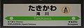 JR Hakodate-Main-Line・Nemuro-Main-Line Takikawa Station-name signboard-2 (2018-05-20).jpg