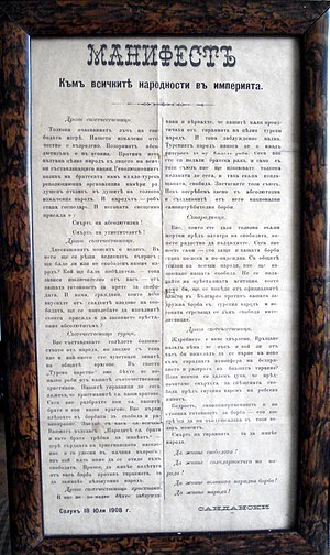 Yane Sandanski - The manifesto proclaimed by Yane Sandanski at the beginning of the Young Turk Revolution