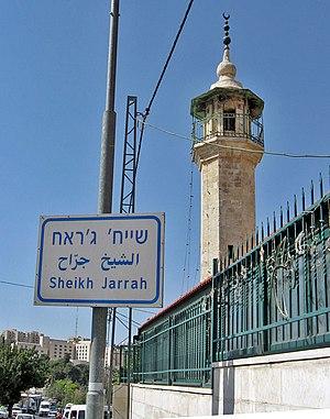 Sheikh Jarrah - Entrance to Sheikh Jarrah